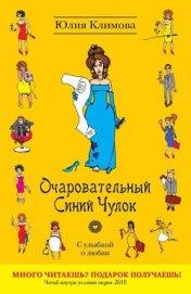 Очаровательный Синий Чулок - Климова Юлия