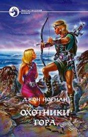 Охотники Гора - Норман Джон