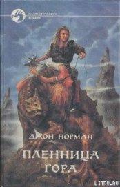 Пленница Гора - Норман Джон