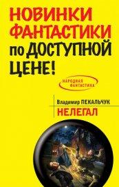 Нелегал - Пекальчук Владимир Мирославович