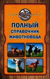 Книга Полный справочник животновода - Автор Слуцкий Игорь