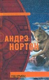 Год Крысы - Нортон Андрэ