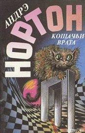Кошачьи Врата - Нортон Андрэ