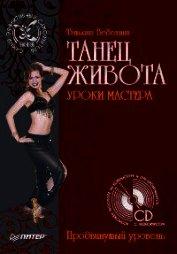 Книга Танец живота. Уроки мастера. Продвинутый уровень - Автор Ведехина Татьяна Юрьевна