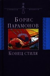 Конец стиля (сборник) - Парамонов Борис Михайлович