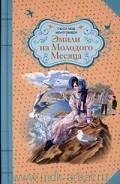 Серия книг Эмили из Молодого Месяца