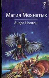 Магия Мохнатых - Нортон Андрэ