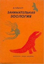 Занимательная зоология - Сабунаев Виктор Борисович