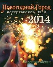 Новогодний Город 2014. Потерявшаяся Элли (СИ)