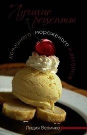 Лучшие рецепты домашнего мороженого и десертов