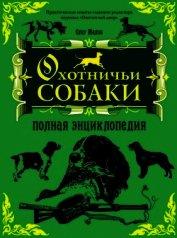 Охотничьи собаки: Полная энциклопедия - Малов Олег Львович