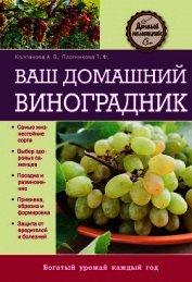 Ваш домашний виноградник - Колпакова Анастасия Витальевна