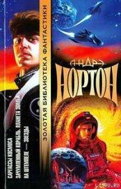 Планета колдовства - Нортон Андрэ