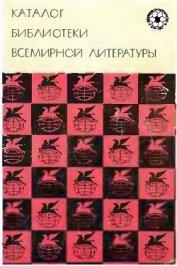 Каталог «Библиотеки всемирной литературы»