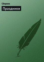 Книга Самые главные молитвы и праздники - Автор Сборник