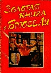 Книга Золотая книга о Брюсе Ли - Автор Коллектив авторов