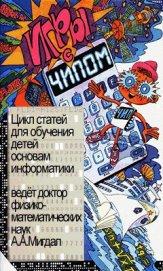 Игры с Чипом - Мигдал А. А.