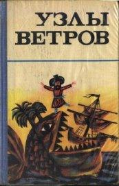 Книга Узлы ветров - Автор Автор неизвестен