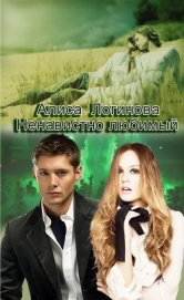 Ненавистно любимый (СИ) - Логинова Алиса