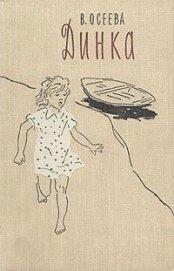 Динка (ил. А.Ермолаева)