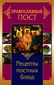 Книга Православный пост. Рецепты постных блюд - Автор Прокопенко Иоланта