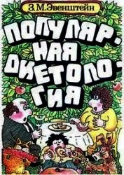 Книга Популярная диетология - Автор Эвенштейн Зиновий Михайлович