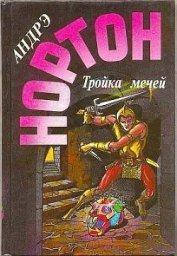 Тройка мечей - Нортон Андрэ