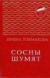 Сосны шумят (сборник)