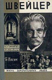 Книга Швейцер - Автор Носик Борис Михайлович