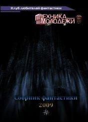 Клуб любителей фантастики, 2009 - Вахтангишвили Ираклий
