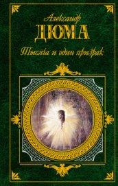 Тысяча и один призрак (Сборник повестей и новелл)