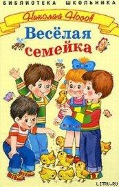 Витя Малеев в школе и дома (илл. Ю. Позина)