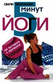 Книга 5 минут йоги не вставая с кровати. Для каждой женщины в любом возрасте - Автор Брахмачари Свами