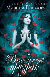 Влюбленный призрак - Ефимова Марина Владимировна