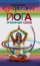Книга Кундалини-йога. Змеиная Сила - Автор Вудрофф (Авалон) Джон (Артур)