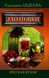 Поваренная книга русской опытной хозяйки. Заготовки