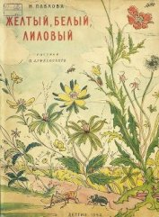 Желтый, белый, лиловый - Павлова Нина Михайловна
