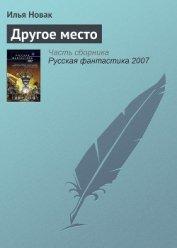 Другое место - Новак Илья