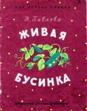 Живая бусинка - Павлова Нина Михайловна