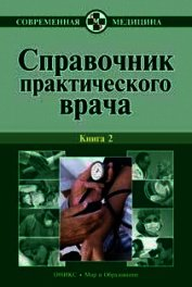 Справочник практического врача. Книга 2