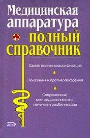 Полный справочник медицинской аппаратуры