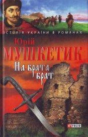 На брата брат - Мушкетик Юрий Михайлович