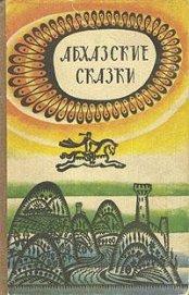 Абхазские сказки