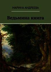 Ведьмина книга (СИ)