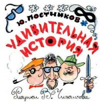 Удивительная история - Дружков (Постников) Юрий Михайлович