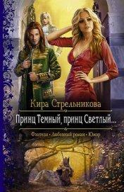 Принц Темный, принц Светлый… - Стрельникова Кира