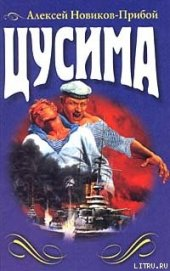 Цусима (Книга 1, 2) - Новиков-Прибой Алексей Силыч
