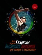 Книга Секреты быстрого плавания для пловцов и триатлетов - Автор Таормина Шейла