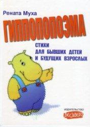 Гиппопопоэма и другие стихи