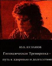 Гипоксическая Тренировка - путь к здоровью и долголетию - Буланов Юрий Б.